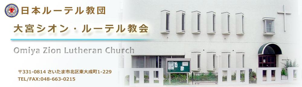 大宮シオン・ルーテル教会